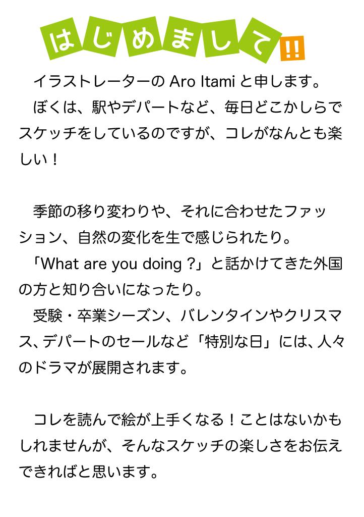 すすめ!スケッチ!vol.1_p2