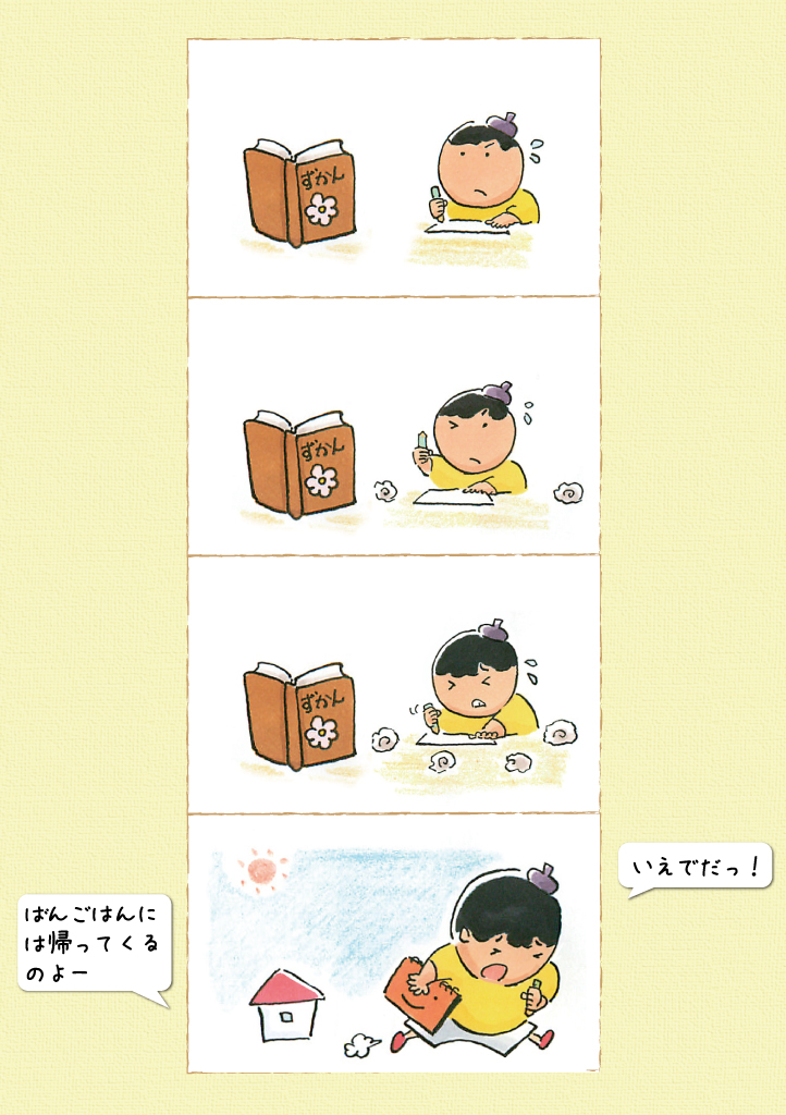 すすめ!スケッチ!vol.1_p5