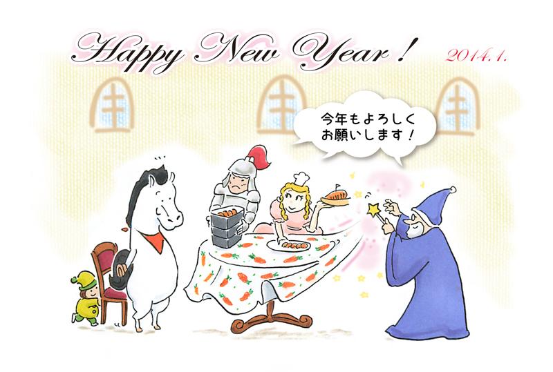 2014年、あけましておめでとうございます!