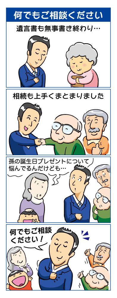 ご案内裏の4コマ漫画