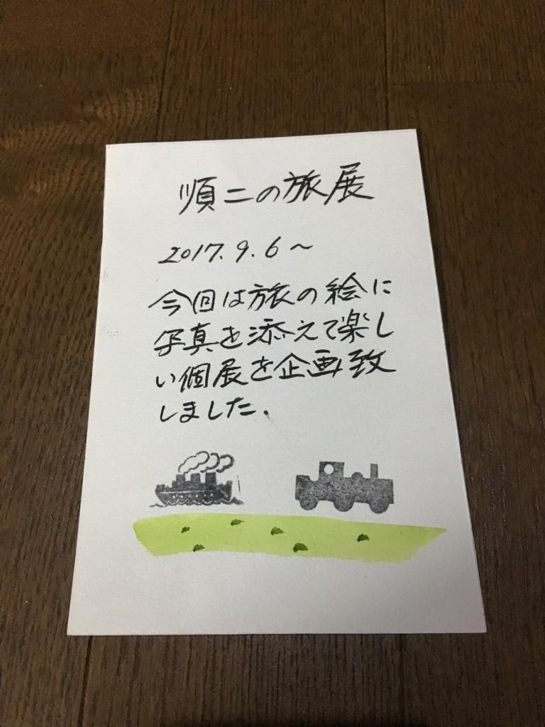 美術館の企画展「順二の旅」展のDMは、お母さんの手作りです。一枚一枚、紹介文が筆で書かれ、可愛いスタンプが押してあります。