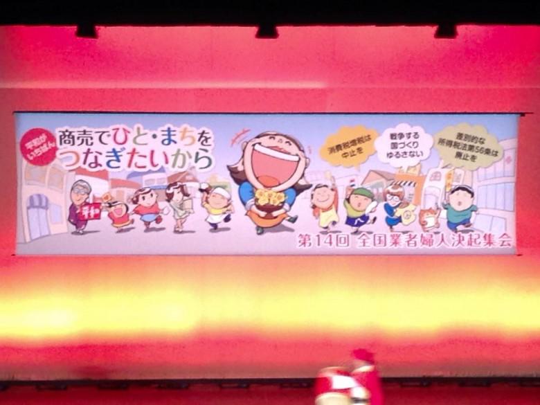 ステージの上に大きく飾っていただきました!