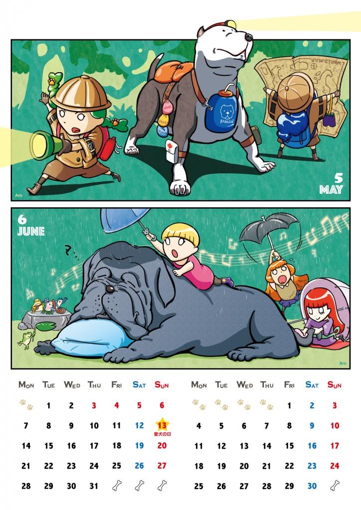 2018年カレンダー「Doggy & Lady」5・6月