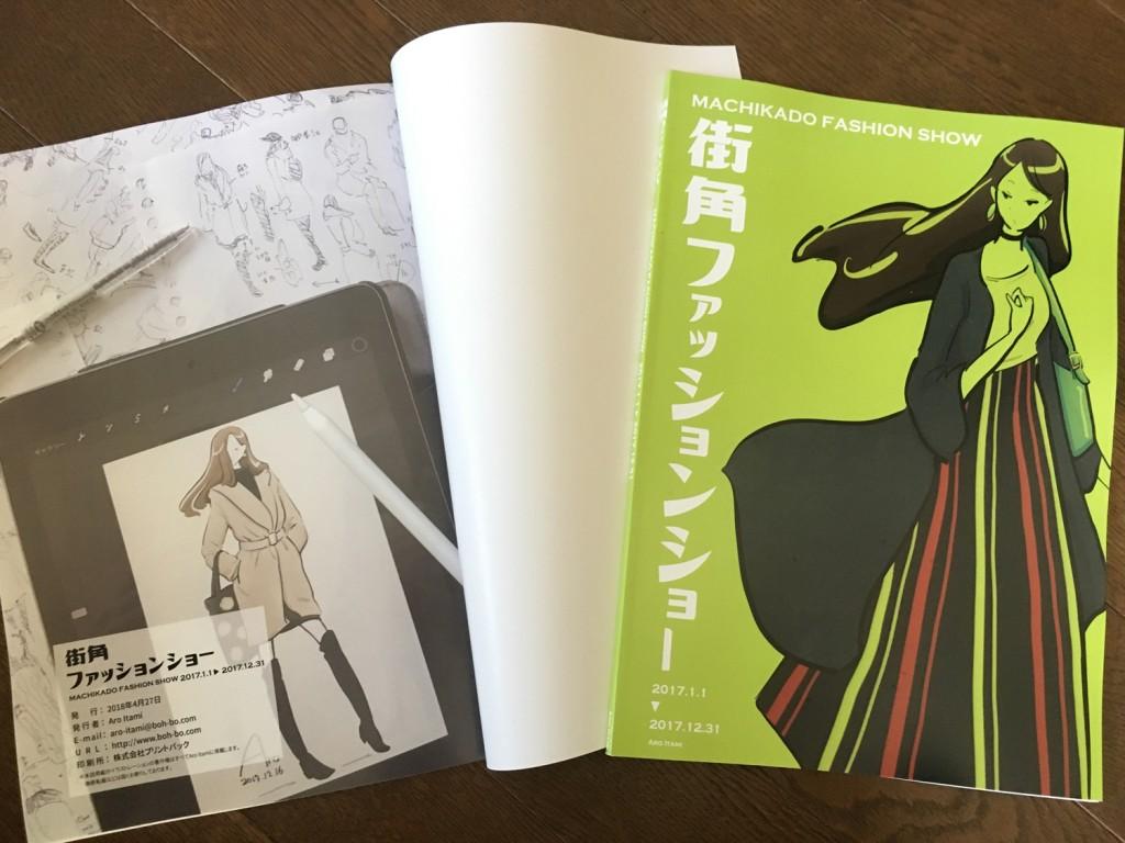 スケッチを1冊にまとめた本も作成しました。会場にて販売しています。1冊1500円です!