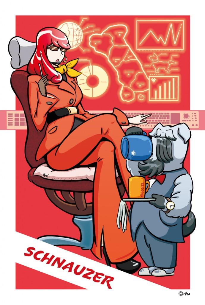 【シュナウザー】 セルフサービス推進中の執事と、実は猫派の主人の仲は、まぁ、適当に良い感じ。