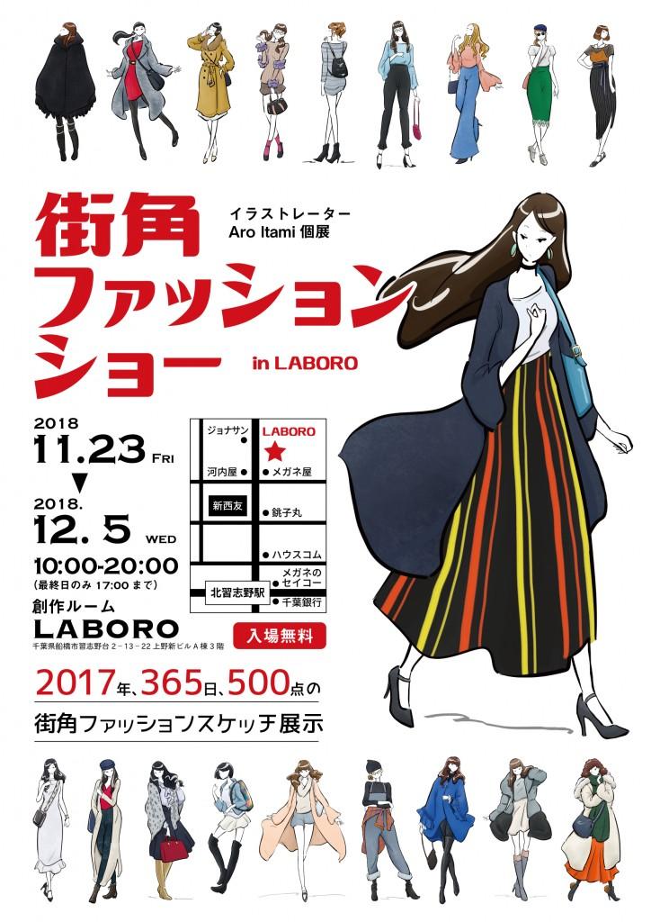 街角ファッションショー in LABORO