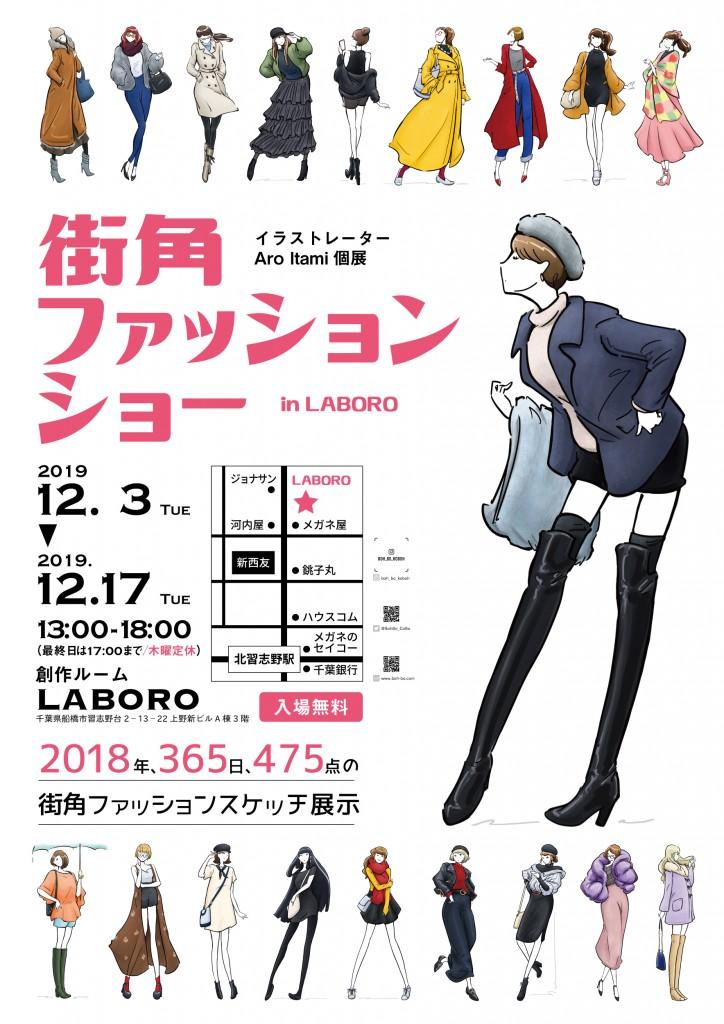laboro_poster19