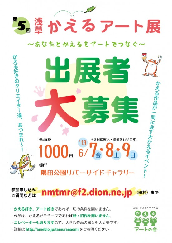kaeru-flyer-2013