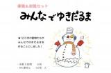 sale_yukidaruma