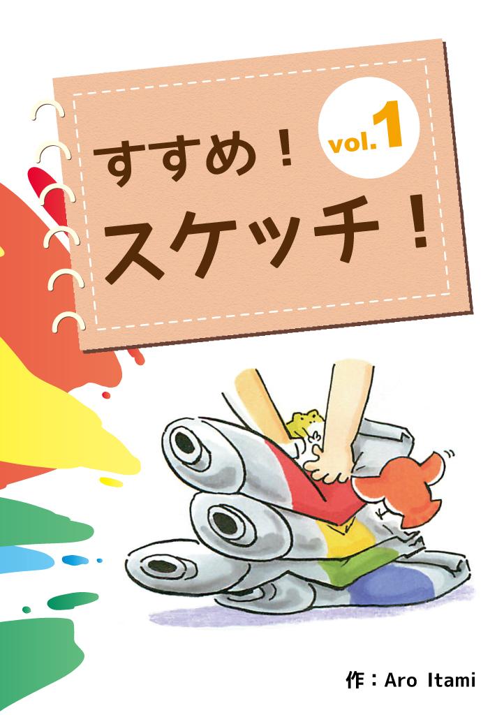すすめ!スケッチ!vol.1_p1