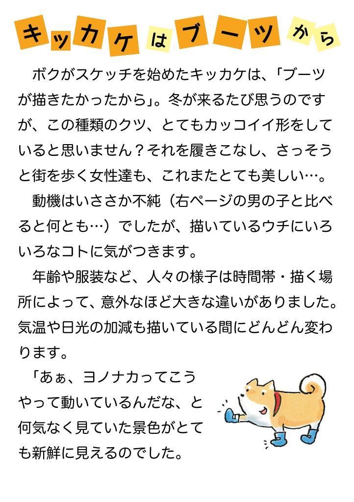 すすめ!スケッチ!vol.1_p4