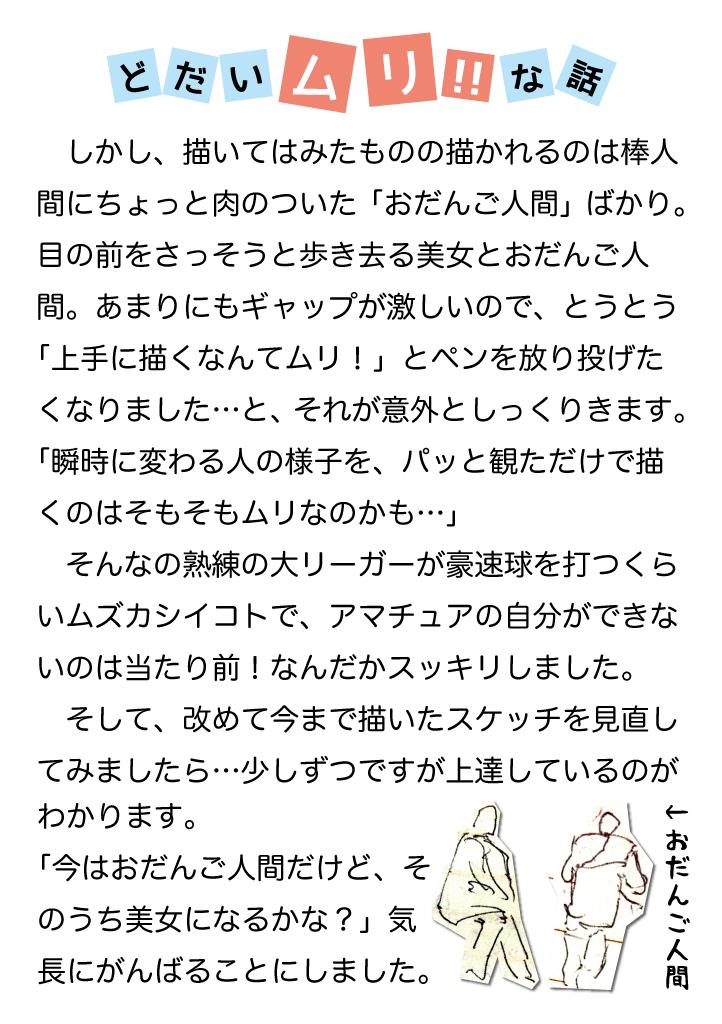 すすめ!スケッチ!vol.1_p6
