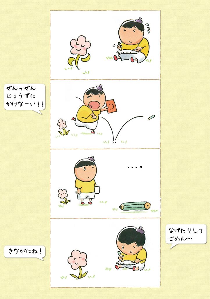 すすめ!スケッチ!vol.1_p7