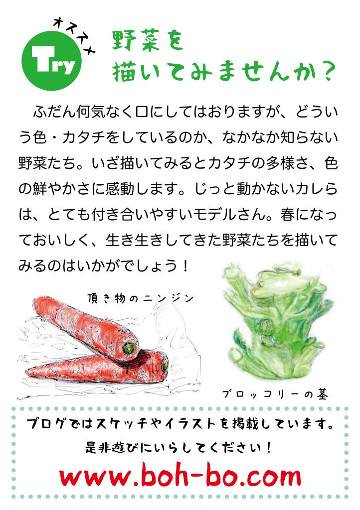 すすめ!スケッチ!vol.1_p8