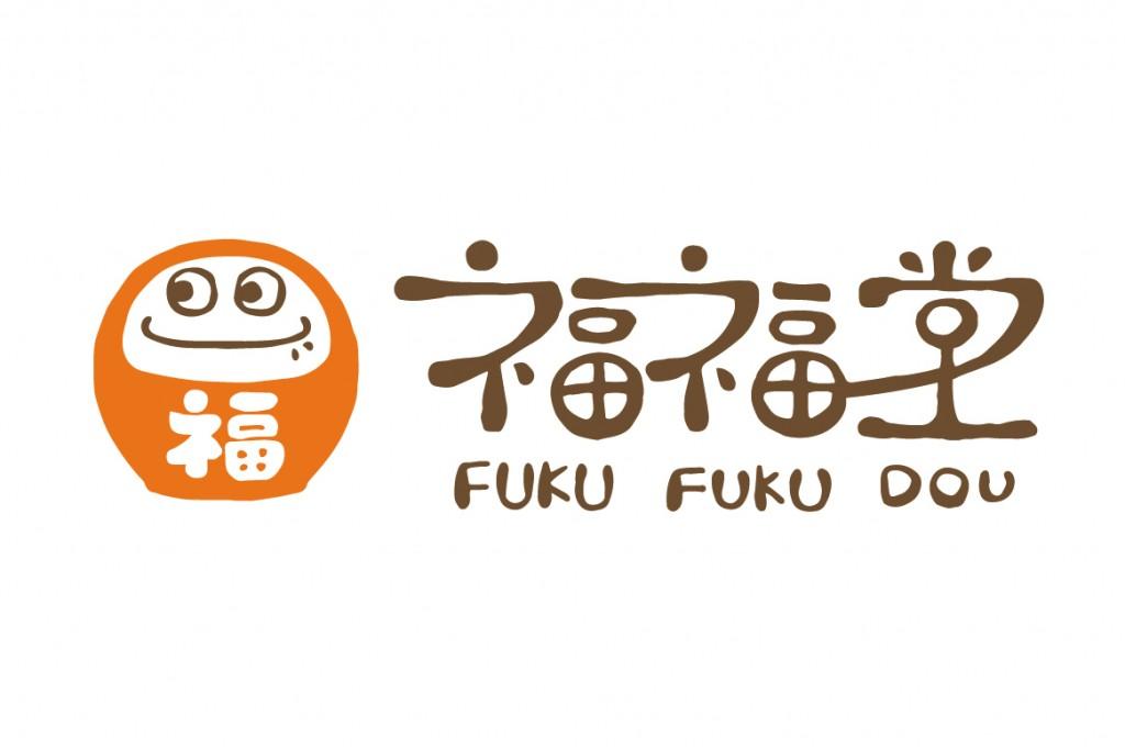 fukufukudou_logo