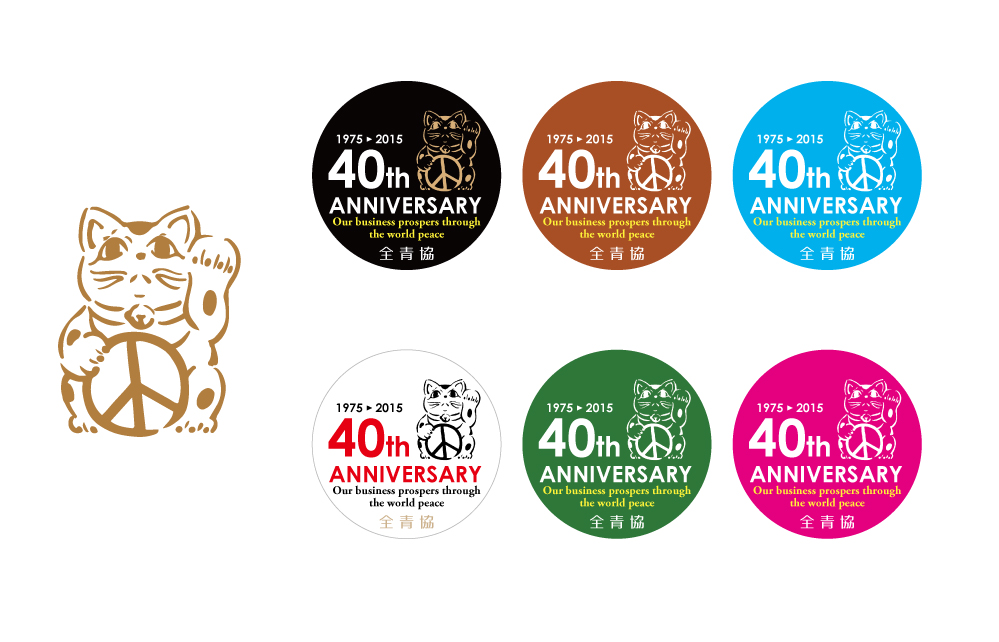 全青協40周年記念缶バッジ