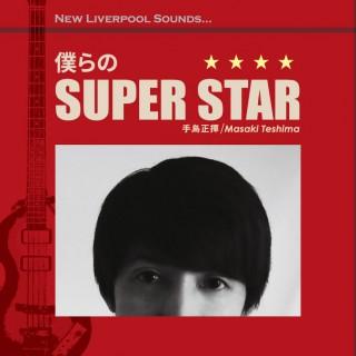 『僕らのSUPER STAR』-ジャケット