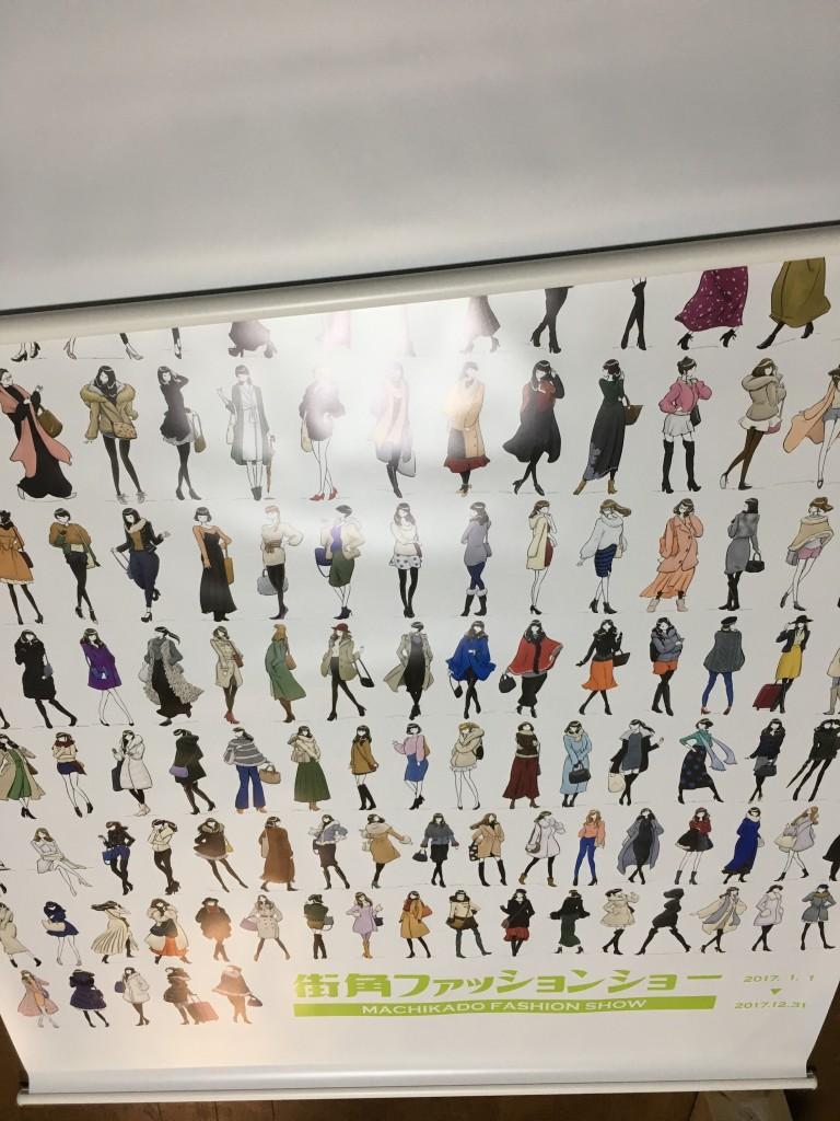 今年の個展で展示したポスターは幅が5mあるのです。なかなか展示できる場所に苦労するので、ミニ版を作成しました。ギリギリ本年中に届けていただけました!