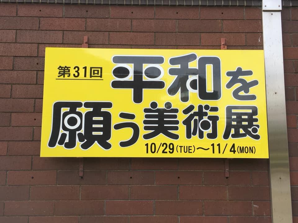 平和を願う美術展19_1