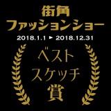 award_bestsketch2018_s