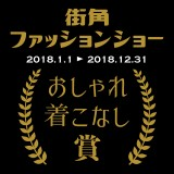 award_dressup2018_s