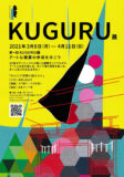 KUGURU展 フライヤー